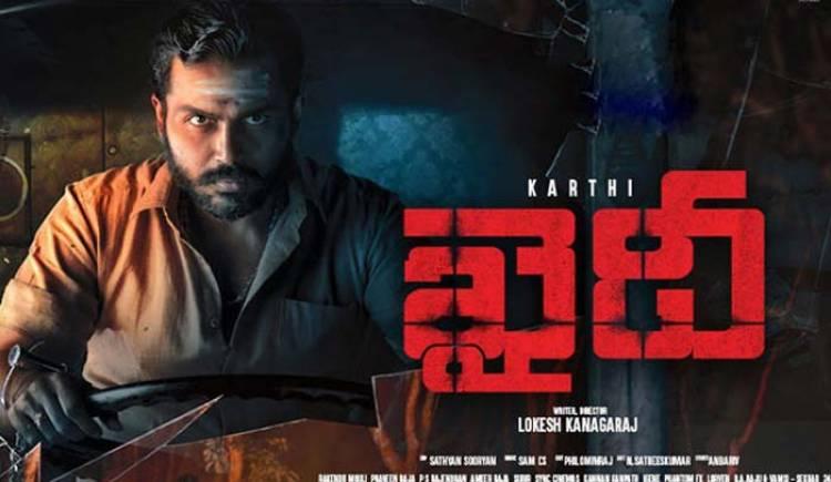 Top telugu thriller movie streaming now on aha: Khaidi